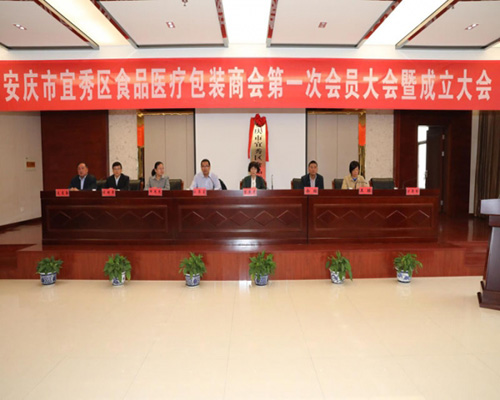 Long QiCheng-Chairman of KMNPack Served as The Executive President of The First Medical Packaging Chamber of Commerce