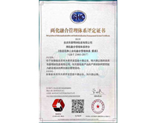 KMNPack Was Awarded The Certificate of The Two-integrated Management Department